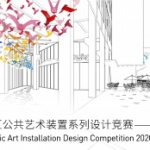 URS China Interactive Public Art Installation Design Competition 2020 LINGYUN LANE
