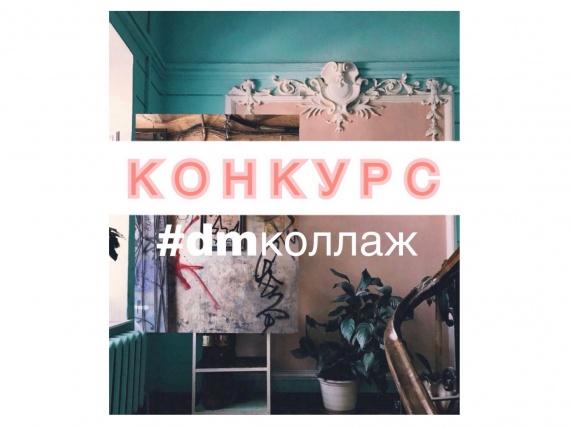 Design Mate и Strelka Press разыгрывают книгу «Город-коллаж»