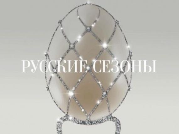 «Русские сезоны» выходят на международный уровень