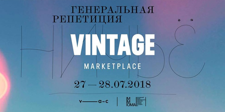 Vintage Marketplace 27-28 июля | Ничье