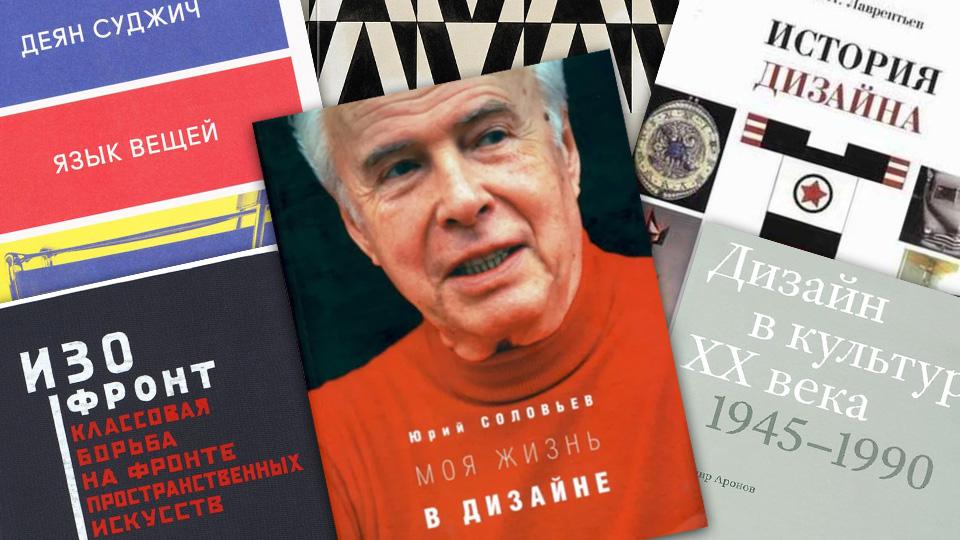 Шесть книг о дизайне – рекомендации Александры Саньковой