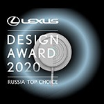 Lexus Design Award и Lexus Design Award Russia Top Choice 2020