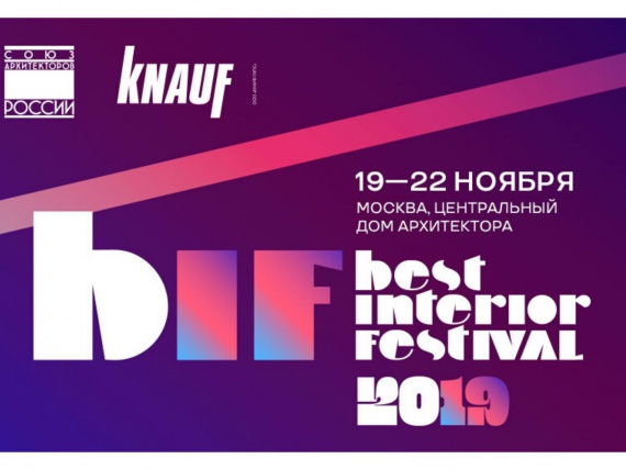 II Всероссийский архитектурный фестиваль Best Interior Festival (BIF) пройдет в ЦДА с 19 по 22 октября