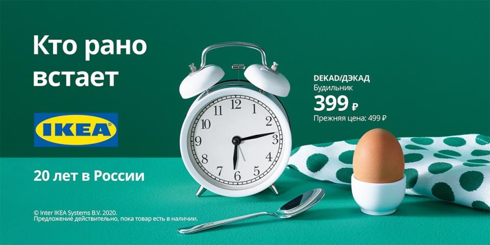 ИКЕА в России приглашает отметить свой юбилей онлайн